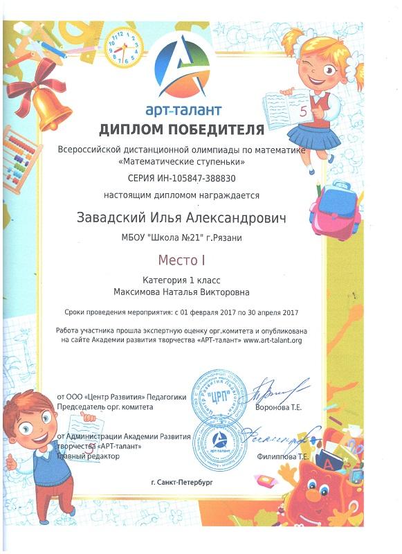 Всероссийский конкурс арт.талант