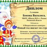 1-Бокова Василиса, интеллектуальная викторина