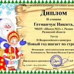 19-Гетманчук Никита, интеллектуальная викторина
