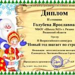 20-Голубева Ярославна, интеллектуальная викторина
