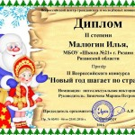 22-Малюгин Илья, интеллектуальная викторина