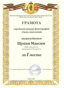 ЩУКИН МАКСИМ