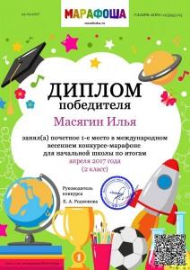 Документ СЛ1МРФ-АПР17-1155955_03 (marafosha.ru)