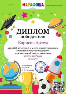 Документ СЛ1МРФ-АПР17-1274991_03 (marafosha.ru)