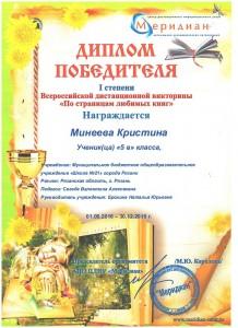 Минеева К