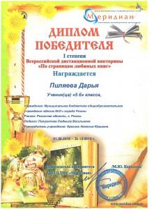 Пиляева