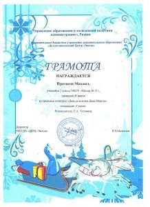 протасов